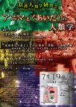京都人類学研究会7月季節例会ミニシンポジウム「アニマと〈あいだ〉の人類学」