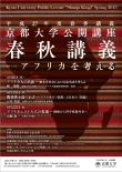 「関係性をつむぐわざ―アフリカの『妖術』と日本の『因縁』」
