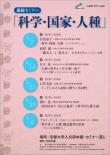 人文研アカデミー連続セミナー「科学・国家・人種」