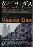 「ヴィーナ・ダス 精神疾患と正常化/規範化の権力―インド・デリーの事例から」