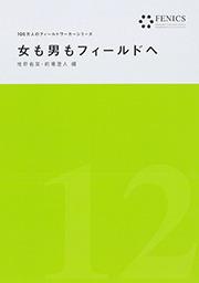 『女も男もフィールドへ(FENICS 100万人のフィールドワーカーシリーズ12)』