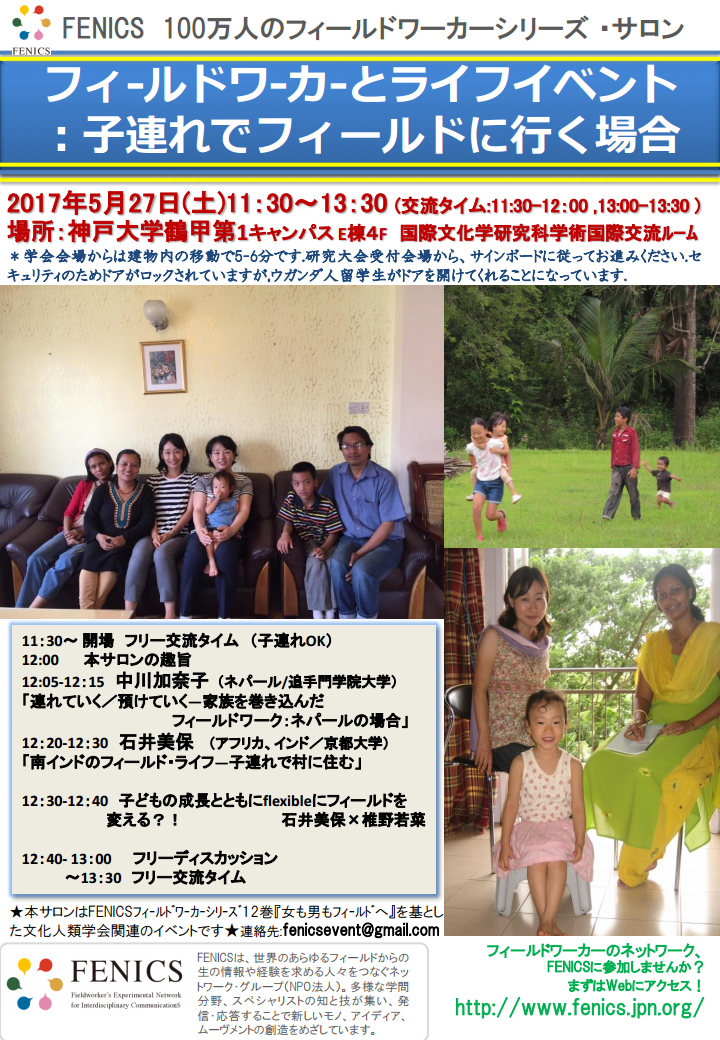 20170527ishii