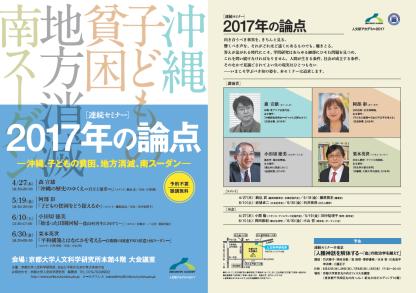 人文研アカデミー連続セミナー「2017年の論点」