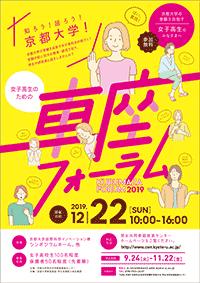kurumaza2019