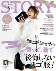 STORY_202009_cover-380x485